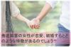 発達障害の女性の恋愛、結婚にはどのような特徴があるのでしょうか?!